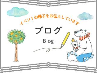 ブログ|イベントの様子をお伝えしています