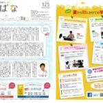 広報紙「たちばな」 令和2年1月31日 NO.127を発行しました!