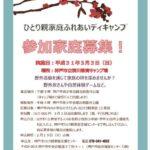 3月8日(日)「ひとり親家庭ふれあいデイキャンプ」参加家庭募集