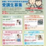 【11月8日(金)より受付開始】令和元年度冬季生募集!「ひとり親家庭のための資格取得支援事業」