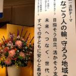 7月7日(日)「令和元年度 近畿地区母子寡婦福祉研修大会」が開催されました