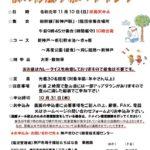 11月10日(日)秋の修法ヶ原ハイキングの参加者募集
