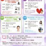 11月16日(土)「coyukiさんに聞く日々の暮らしを心地よくする片付け・整理収納」参加者募集