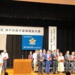 「令和元年度  神戸市の母子寡婦福祉大会」