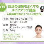 2月23日(日)「就活の印象をよくするメイクアップ講座~」参加者募集※中止となりました。