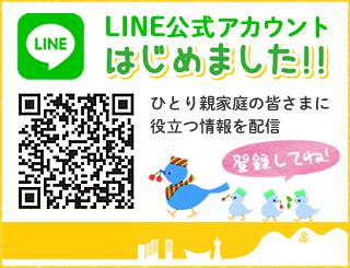神戸ひとり親家庭支援センターLINE公式アカウントはじめました!ひとり親家庭のための役立つ情報を配信しています!ぜひ、お友だち登録してくださいね!
