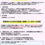 DVで別居、避難して住民票を移すことができない方へ【特別定額給付金10万円の受け取り方】