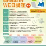 受講生募集!新型コロナウイルス感染症の緊急対策「ひとり親家庭のための資格取得WEB講座」