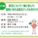 8月22日(土)夏休み親子企画「防災について一緒に学んで、簡単に作れる防災グッズも作ろう!!」参加者募集