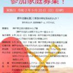 9月20日(日)「ひとり親家庭ふれあいデイキャンプ(日帰り)」参加家庭募集