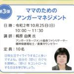10月25日(日)「ママのためのアンガーマネジメント 」セミナー参加者募集