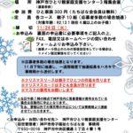 12月12日(土)13日(日)「クリスマスリースとカードづくり」参加者募集
