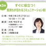 2月27日(土)「すぐに役立つ!気持ちが伝わるコミュニケーション術!」参加者募集