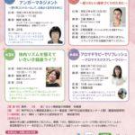 5月30日(日)「仕事も・子育てもアンガーマネージメント」参加者募集