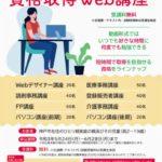 受講生募集!「ひとり親家庭のための資格取得WEB講座」