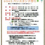 8月21日(土)22日(日)夏休み親子工作 「キラキラ ペンスタンド作り」参加者募集※中止になりました