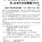 9月3日(金)オンライン(ZOOM)セミナー「DVを体験した母と子のためのもっとすてきな関係づくり」参加者募集