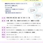 11月12日(金)オンラインセミナー「パパとママの離婚講座」参加者募集