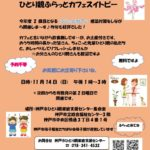 11月14日(日)「ひとり親ふらっとカフェスイトピー」開催のお知らせ